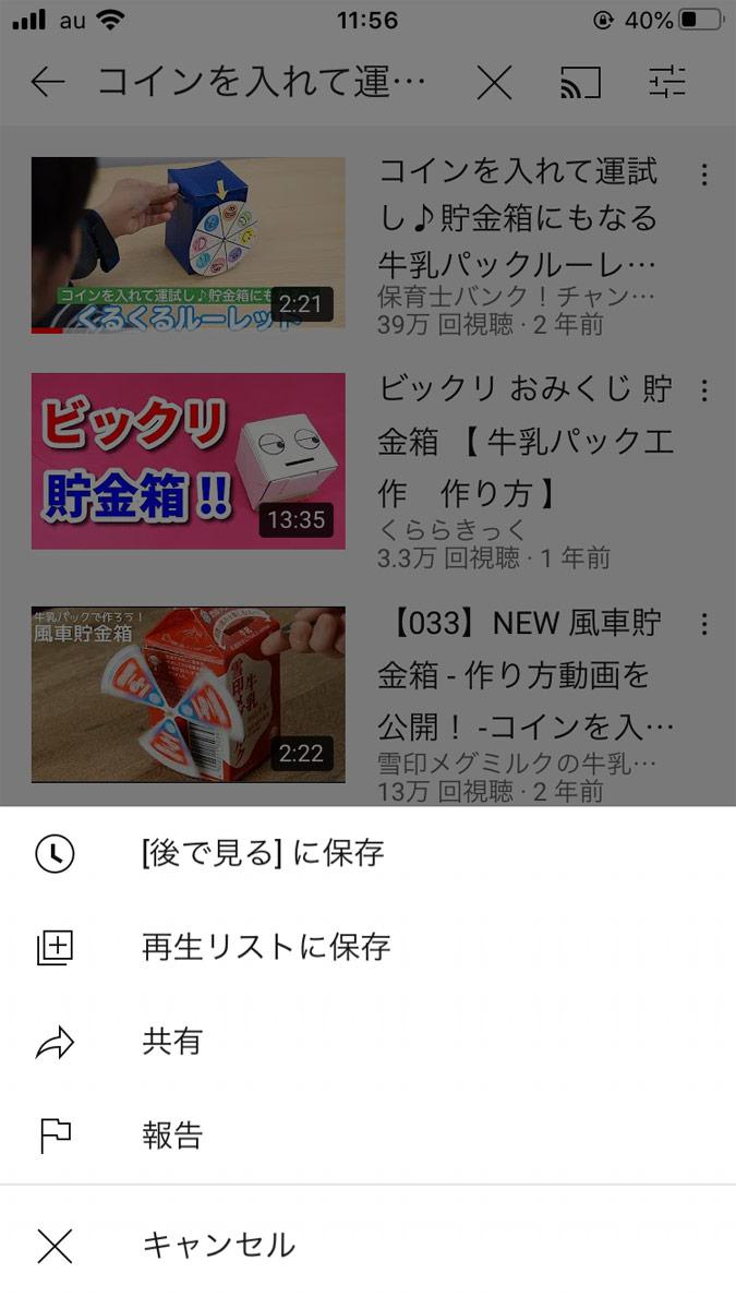 YouTubeの子供向け動画が保存できない!再生リストや後で見るに保存するには?