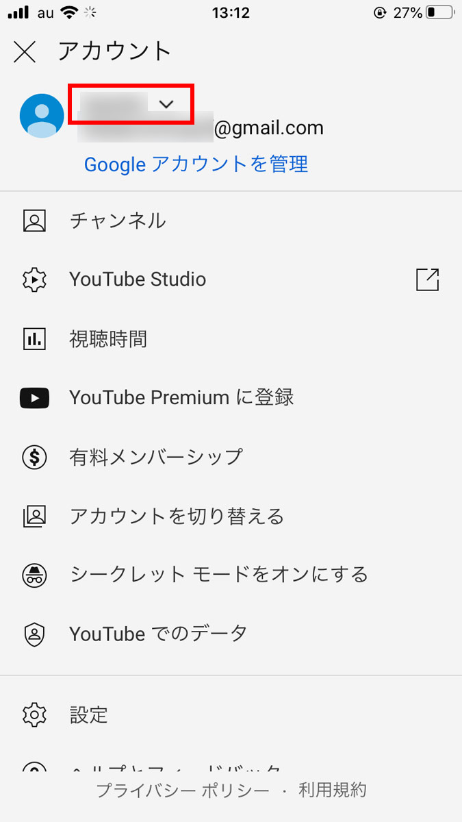 【2020年】YouTubeの登録チャンネルを整理!フォルダ分けしてもっと見やすく