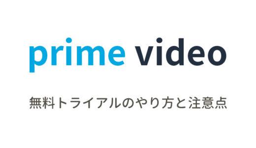 Amazonプライム・ビデオの無料トライアルのやり方と注意点