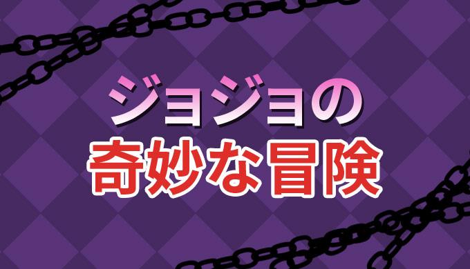 【アニメ】ジョジョの奇妙な冒険の動画を無料で見る方法
