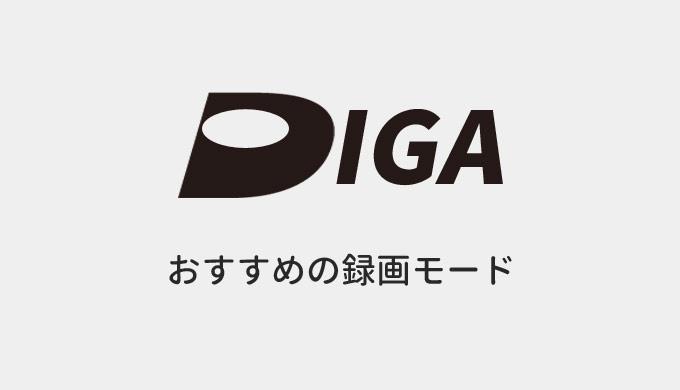 DIGAの録画モードのおすすめは?種類と特徴も徹底解説!