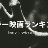 一度は観ておきたい!怖くて面白いホラー映画ランキングBEST20