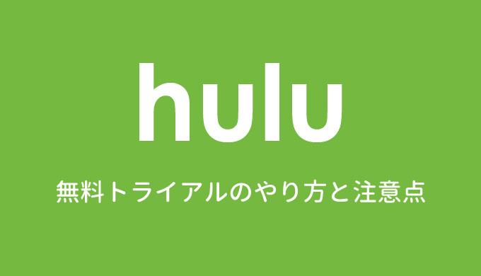 huluの無料トライアルのやり方と注意点