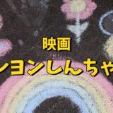 クレヨンしんちゃんの映画を無料配信している動画配信サービスは?