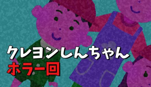 【最新版】クレヨンしんちゃんのホラー回(怖い話)は何話?無料で見る方法も紹介!