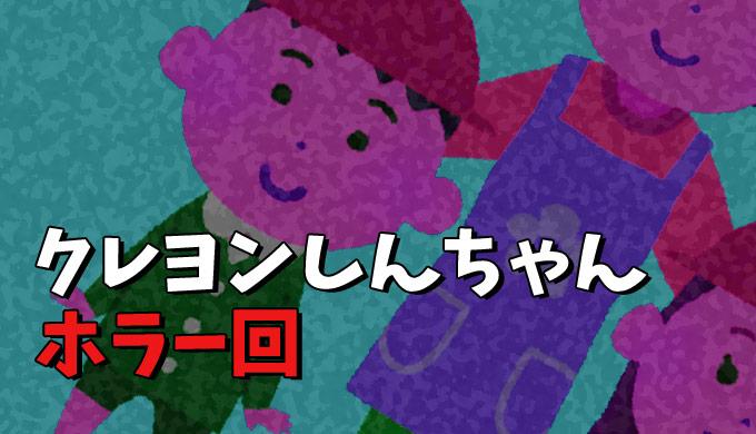 【最新版】クレヨンしんちゃんのホラー回は何話?怖い話をまとめてみた!