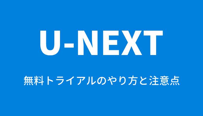 U-NEXTの無料トライアルのやり方と注意点
