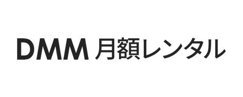 DMM月額レンタル