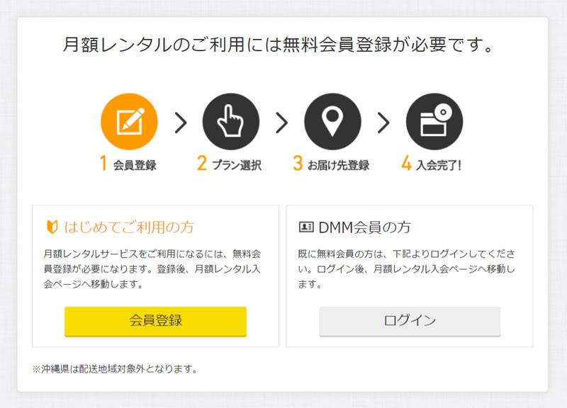 DMM.com 月額レンタル