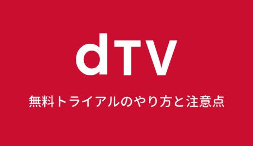 dTVの無料トライアルのやり方と注意点