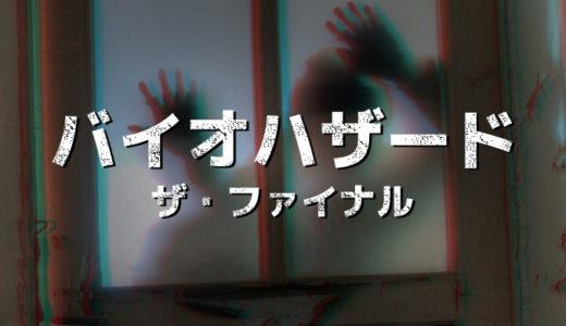 【映画】バイオハザード ザ・ファイナルの地上波放送はいつ?動画を無料で見る方法も紹介!