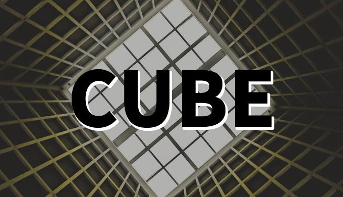 【映画】キューブの動画フルを無料で見る方法