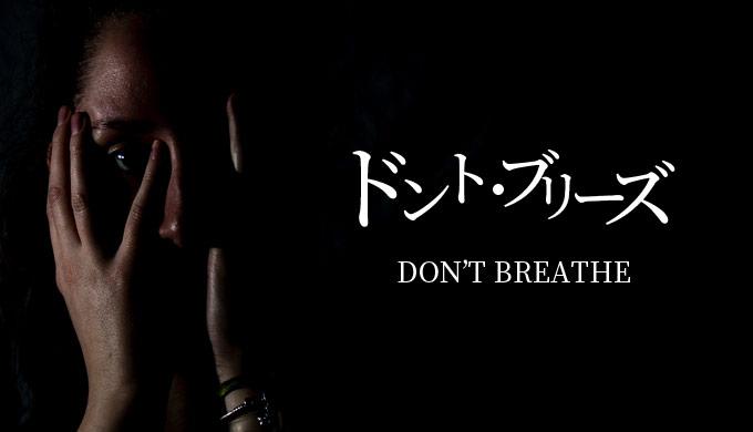 【映画】ドント・ブリーズの動画フルを無料で見る方法