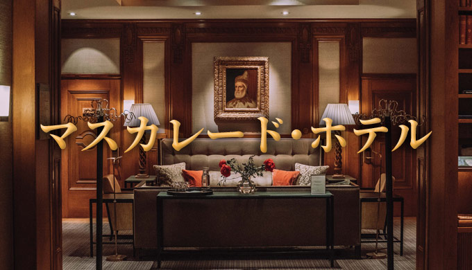 【映画】マスカレード・ホテルの動画フルを無料で見る方法