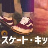 【映画】スケート・キッチンの動画フルを無料で見る方法