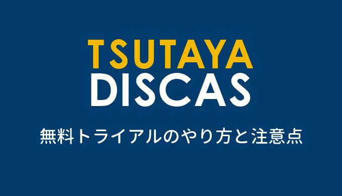 TSUTAYA DISCASの無料トライアルのやり方と注意点