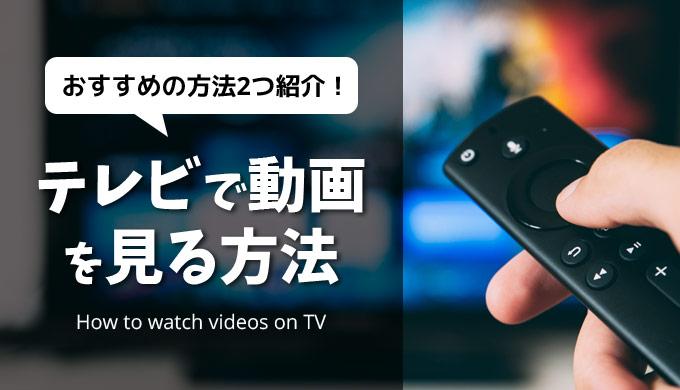 YouTubeや動画配信サービスをテレビで見るおすすめの方法2つ